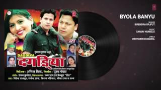 Byola Banyu Gailya | Dagdiya | Garhwali Audio Song | Birendra Rajput