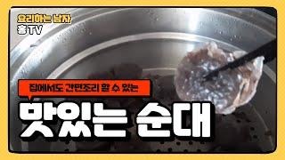 홍tv 맛있는 순대 찌는 법!!