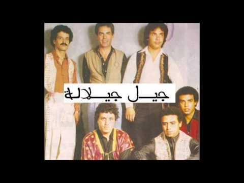 Jil Jilala - Lach 3ayech / جيل جيلالة - لاش عايش