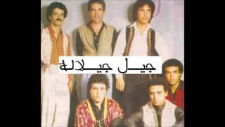 Repeat youtube video Jil Jilala - Lach 3ayech / جيل جيلالة - لاش عايش