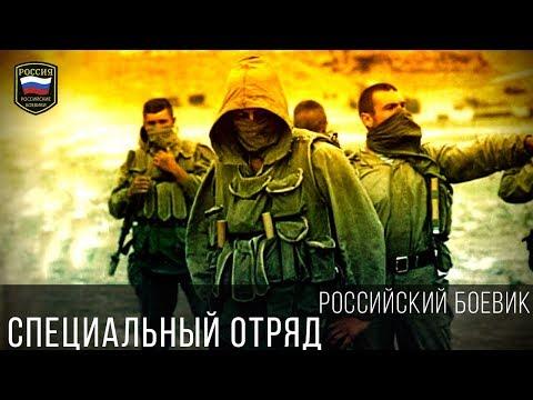 СИЛЬНЫЙ БОЕВИК - СПЕЦИАЛЬНЫЙ ОТРЯД / НОВЫЕ РУССКИЕ БОЕВИКИ 2017 новинка - Видеохостинг Ru-tubbe.ru