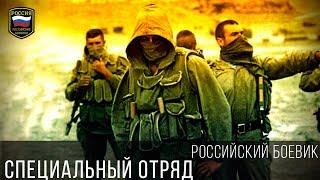 СИЛЬНЫЙ БОЕВИК - СПЕЦИАЛЬНЫЙ ОТРЯД / НОВЫЕ РУССКИЕ БОЕВИКИ 2017 новинка