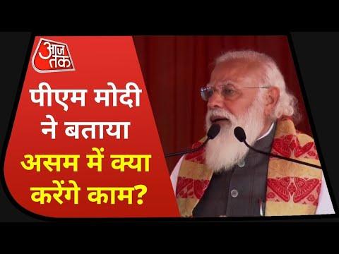 Assam Election 2021: असम के विकास से Congress का कोई सरोकार नहीं: PM Modi