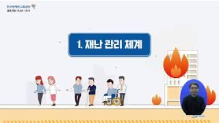 장애인 근로자 재난안전 교육영상 1편(국문)