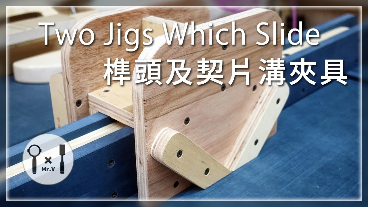Two Jigs Which Slide For Table Saw Fence│直榫及契片溝夾具 ➲ 『DIY』日曜大工 #061