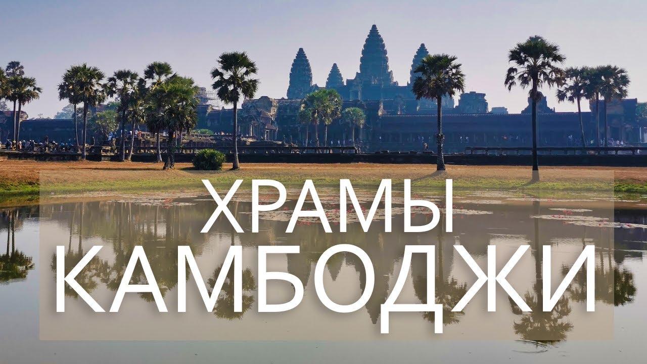 Поездка в храмы Ангкора в Камбодже. Ангкор-Ват и Байон