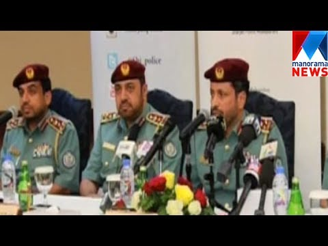 Sharjah police with new projects to control crime   Manorama News
