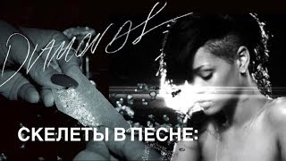 Скелеты в песне: Rihanna - Diamonds (Мультитрек)