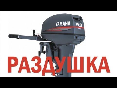раздушка лодочного мотора тохатсу 9.9