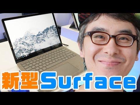 【さあどれ買う?】新Surface Pro / Surface Laptop / Surface Studio、実機ぜんぶ触ってきた!