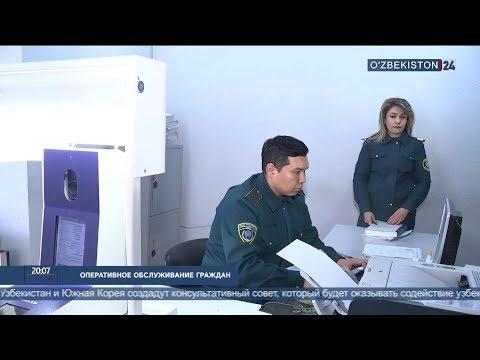 Работа паспортного стола в Мирзо-Улугбекском районе