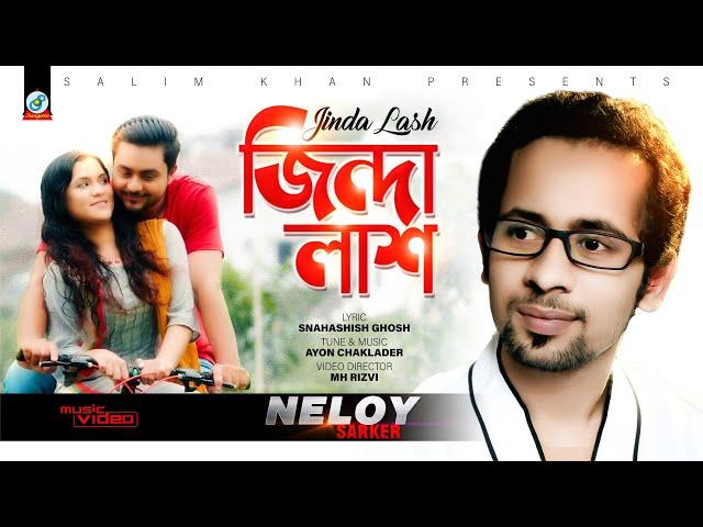 Jinda Lash | জিন্দা লাশ | Neloy Sarker | New Music Video 2020