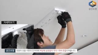 공간조명 카반 욕실등 설치 방법