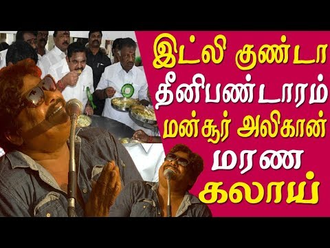 mansoor ali khan speech on EPS , OPS  10% reservation @ naam tamilar meeting tamil news live      The constitutional provision to provide 10 per cent reservation in government jobs and education to economically backward section in the general category has come into force Monday, a government notification said. The Constitution (103 Amendment) Act, 2019 received the assent of the President on Saturday. In the meanwhile naam tamilar katchi organised a protest against the 10% reservation to the upper caste community, while speaking to the the public mu Kalanjiyam have very hard on h raja of bjp   seeman,10% reservation for the general, seeman speech,seeman latest, seeman latest speech, seeman speech today,mansoor ali khan speech,   More tamil news tamil news today latest tamil news kollywood news kollywood tamil news Please Subscribe to red pix 24x7 https://goo.gl/bzRyDm  #tamilnewslive sun tv news sun news live sun news
