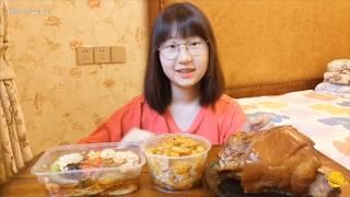 【加速版吃播】大肘子+蝦仁雞蛋腸粉+狼牙土豆