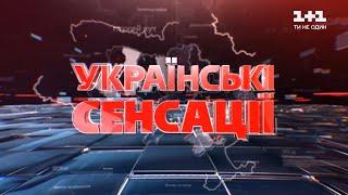 Украинские сенсации. Враг на пороге