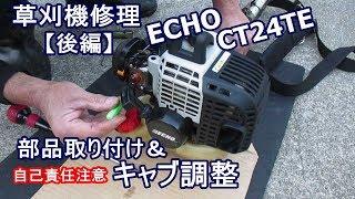 ECHO草刈機修理CT24TE【後編】部品取付&キャブ調整