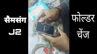 Samsung j2 j3 j7 etc. model folder fix like this mi, oppo, vivo etc.