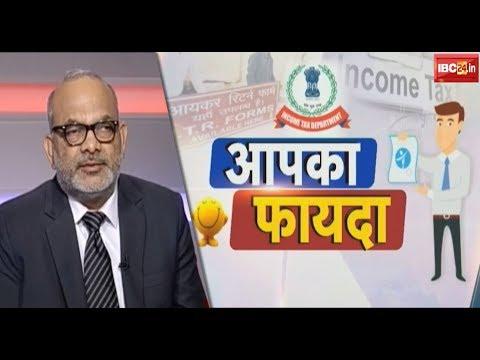 Income Tax Return Special, Advance Tax Payment -इनकम टैक्स रिटर्न, अग्रिम कर भुगतान || Aapka Fayda