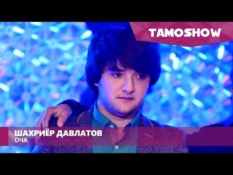 Шахриёр Давлатов - Оча / Shahriyor Davlatov - Ocha (2016)