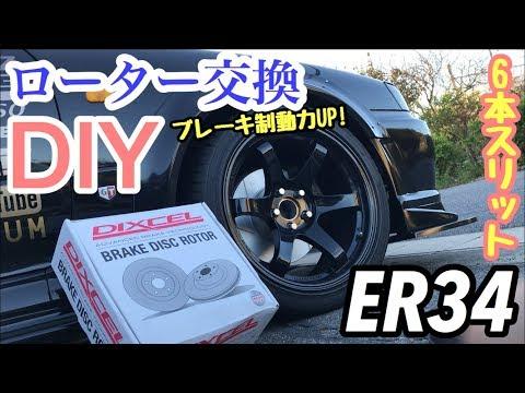 まーにゃの休日 ブレーキ制動力UP!! ER34スリット入りローターに交換しよう。の巻