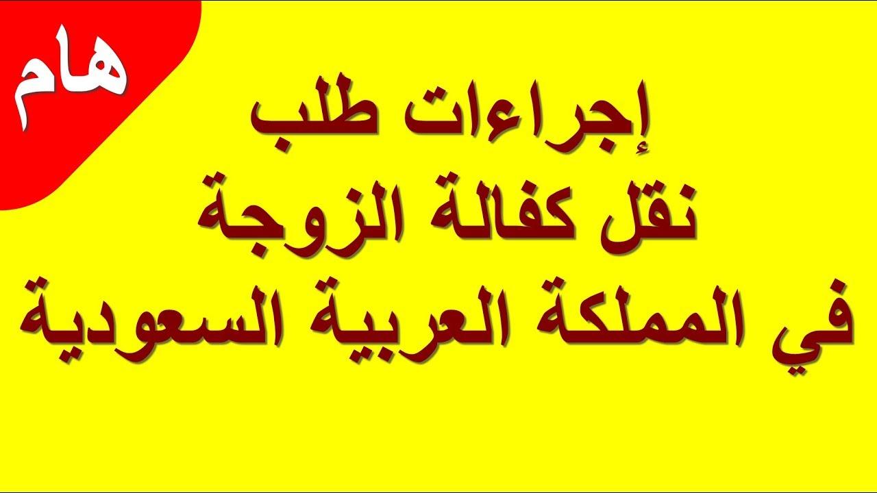 خطوات واجراءات طلب نقل كفالة الزوجة في المملكة العربية السعودية تعرف علي الخطوات والاجراءات Youtube