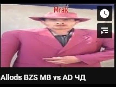 Аллоды Онлайн | BZS | Ноунеймы MB Vs AD