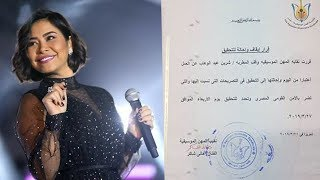 سبب ايقاف شيرين عبد الوهاب عن الغناء نهائيآ