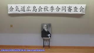 合気道広島会 秋季合同審査・稽古会(2020/9/19)