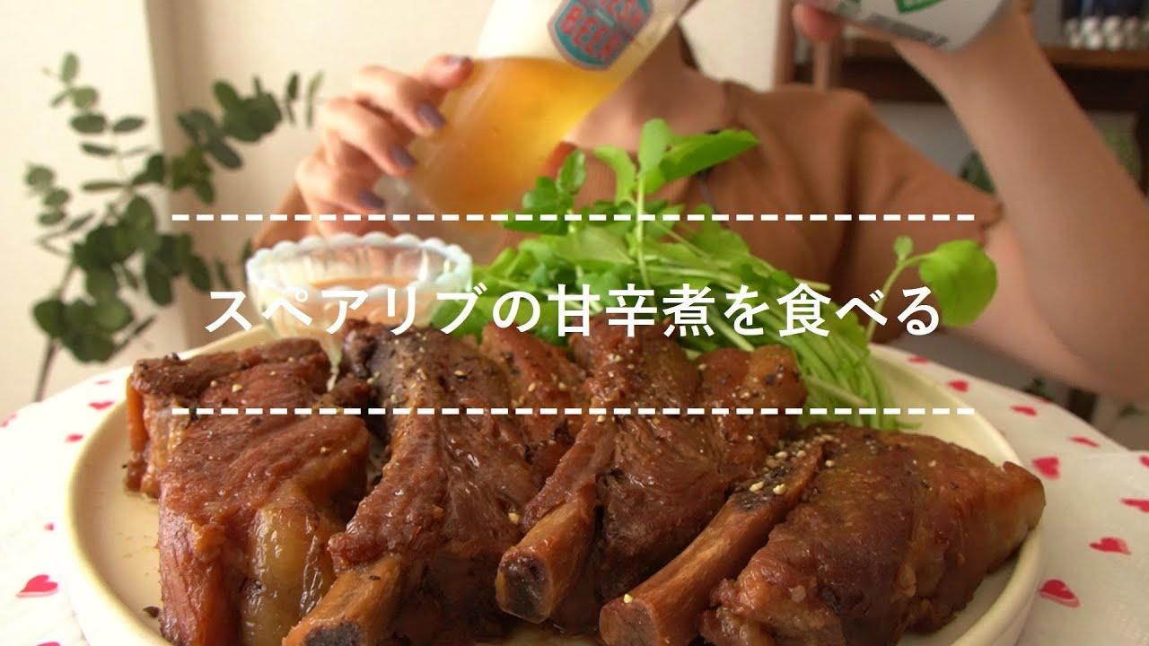【咀嚼音】スペアリブの甘辛煮を食べる【Eating Sounds】