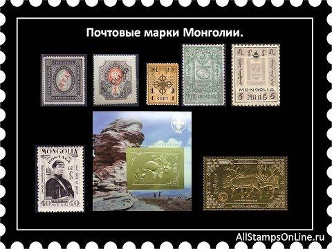 Редкие почтовые марки - Rare stamps - IRAN, UAR, AFGHANES, GHANA, MONGOLIA, SOUTH ARABIA, USSR
