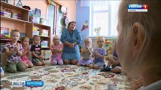 ГТРК Белгород - Каждый день они в ответе за самое дорогое - детей