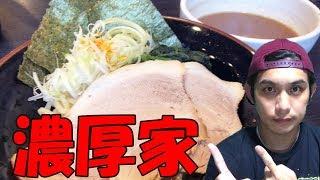 【名は味を表す…】家系ラーメンのお店の魚介系つけ麺が濃厚過ぎたっ!【濃厚家】【渋沢】 thumbnail