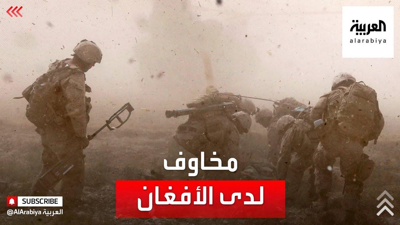 مخاوف الأفغان من إندلاع حرب أهلية بعد انسحاب أميركا  - نشر قبل 60 دقيقة