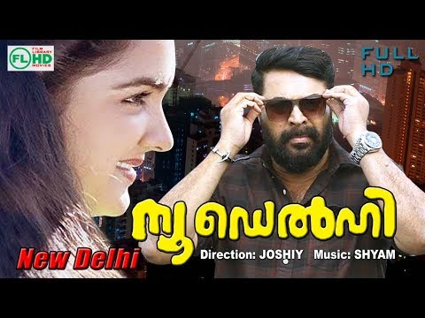NEW DELHI | Malayalam full movie | Mammootty |  Sureshgopi |