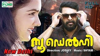 NEW DELHI | Malayalam full movie | Mammootty |  Sureshgopi | Thyagarajan |  Joshyi team