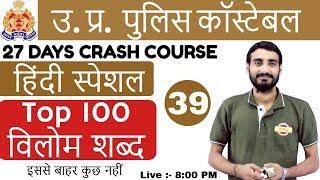 Class 39 || UPP CONSTABLE|49568 पद I हिंदी स्पेशल  By Vivek Sir | Top 100 विलोम शब्द