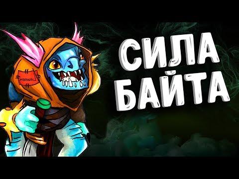 видео: СИЛА БАЙТА СЛАРК В ИГРЕ ДОТА 2 - slark party in dota 2