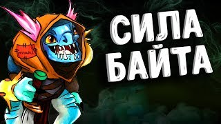 СИЛА БАЙТА СЛАРК В ИГРЕ ДОТА 2 - SLARK PARTY IN DOTA 2