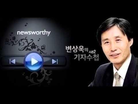 """[변상욱의 기자수첩] """"일베소동과 젊은 우파"""" (20131223)"""