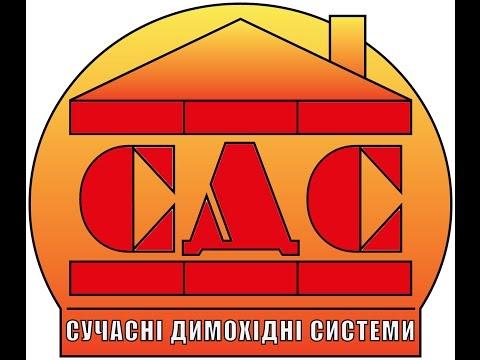 Дымоходы купить в Киеве Борисполе Дымоходные системы  Оцинковка Трубы Нержавейка недорого цены