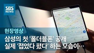 갤럭시 폴드 접었다 폈다 하는 실제 작동 모습…터져 나온 박수갈채 (현장영상) / SBS