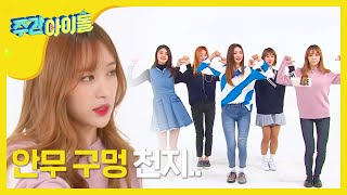 주간아이돌 - (Weekly idol EP.226) EXID Random play dance Part.1