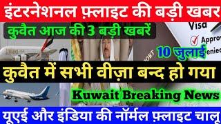 Kuwait All Visa Closed Breaking News Update 2020,Good News India UAE Normal Flight Start In Hindi,,