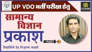 प्रकाश (Light) | Part-2 | प्रकाश का परावर्तन | General Science | For UP VDO | By Dr. Govind Chouhan