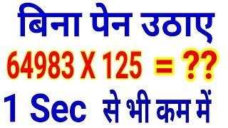 Maths Tricks Multiplication magic tricks || SSC । IBPS PO ।RRB । UPSI ।MPSI