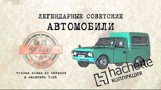 Hachette ИЖ-27156 / Коллекционный / Советские автомобили Hachette № 71/ Иван Зенкевич
