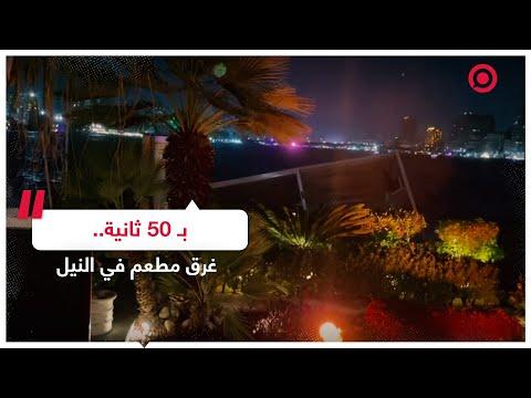 غرق مطعم عائم في مياه النيل | RT Play