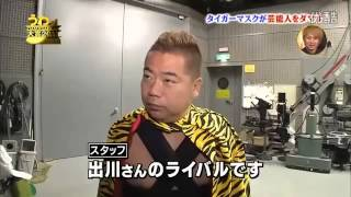 Funny Japanese Tiger Prank 2015 HD | Best Of Japan Fun Laughs Fail Compilation