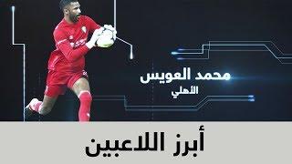 أبرز اللاعبين في المنتخب السعودي قبل مواجهة البرازيل
